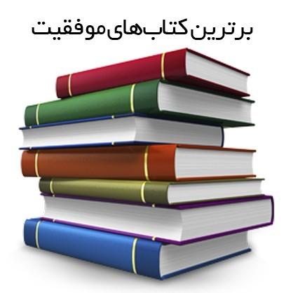 کتابهای موفقیت